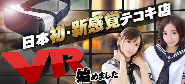 日本初!VR導入!!