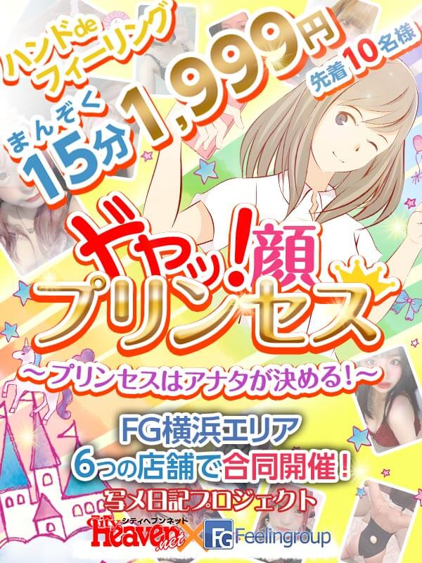 どや顔☆プリンセス選手権☆(27)