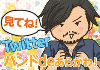 涼太さんのツイッター